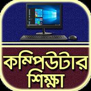 কম্পিউটার শিক্ষা~Computer shikkha bangla