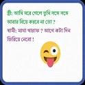 বাংলা কৌতুক জোকস icon