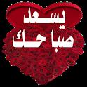 ملصقات ورود و قلوب  صباح الخيرللواتس WastickerApps icon