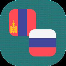 Mongolian - Russian Translator Download on Windows