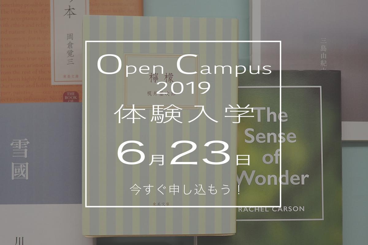 【イベント情報】2019年6月23(日)に体験入学を開催します。授業は全9コース。今すぐ申し込もう!!