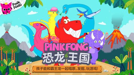 PINKFONG 恐龙王国:和霸王龙一起唱歌 发掘 玩游戏