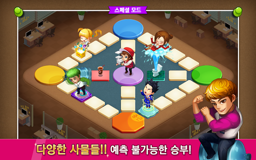 인생역전윷놀이 screenshot 9