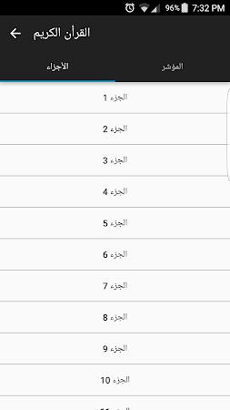 ادعية رمضان واعمال ليالي القدر 4.3 screenshot 1773294