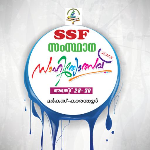 SSF Sahithyotsav 2015
