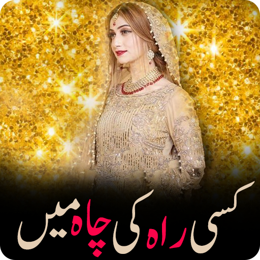Kisi Rah ki Chah Main: Urdu Novel