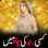 Kisi Rah ki Chah Main: Urdu Novel