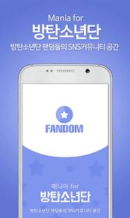 매니아 for BTS(방탄소년단)팬덤 - náhled