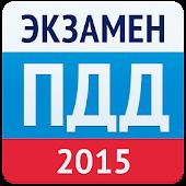 Экзамен ПДД 2015- Билеты ГИБДД