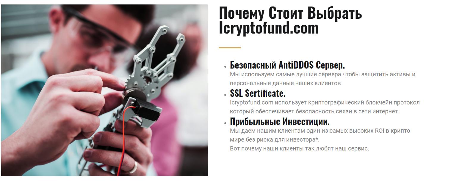 Отзывы об IcryptoFund и анализ тарифных планов — Обман?