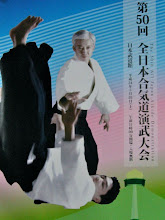 Photo: The poster promoting the 50th All Japan Aikido Demonstration.