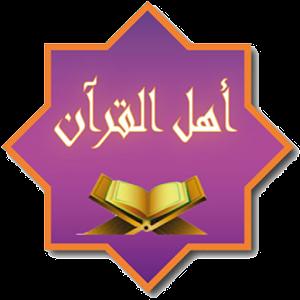 Ahl AL Quran حفظ القرآن الكريم