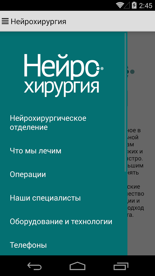 Нейрохирургия в КБ№1- screenshot