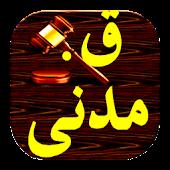 قانون مدنی افغانستان