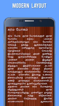 Bhagavat Gita Tamil (Geetha) 14.0 screenshot 369423