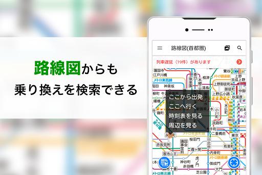 u4e57u63dbNAVITIMEu3000Timetable & Route Search in Japan Tokyo 5.37.0 screenshots 4