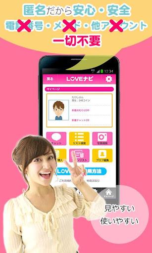 最新出会いアプリ「LOVEナビ」基本無料のチャットSNS