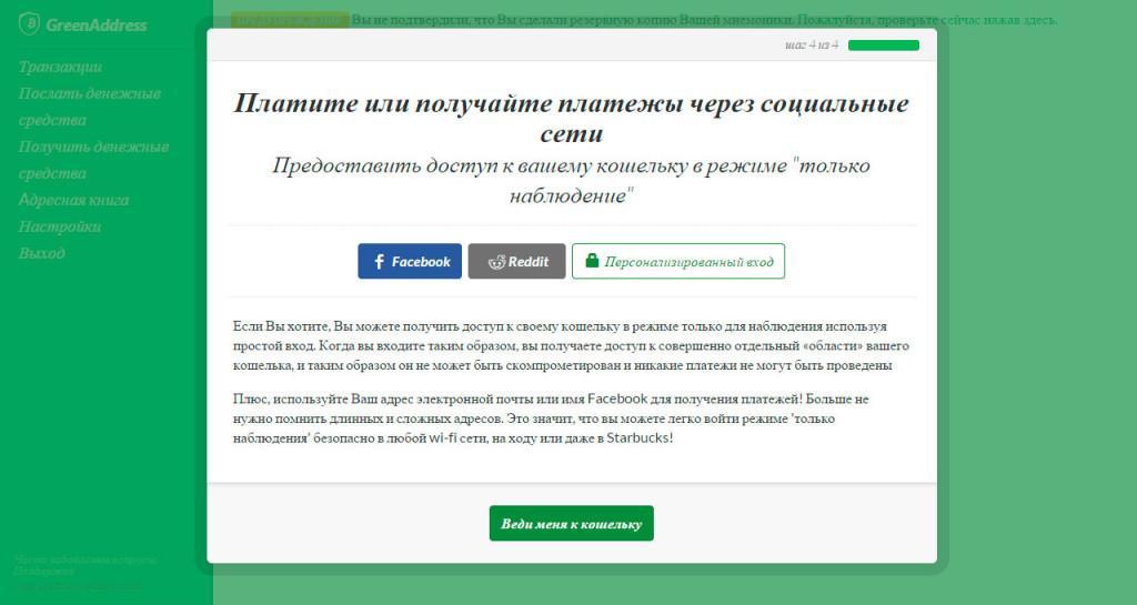Подключение GreenAddress к соц. сетям