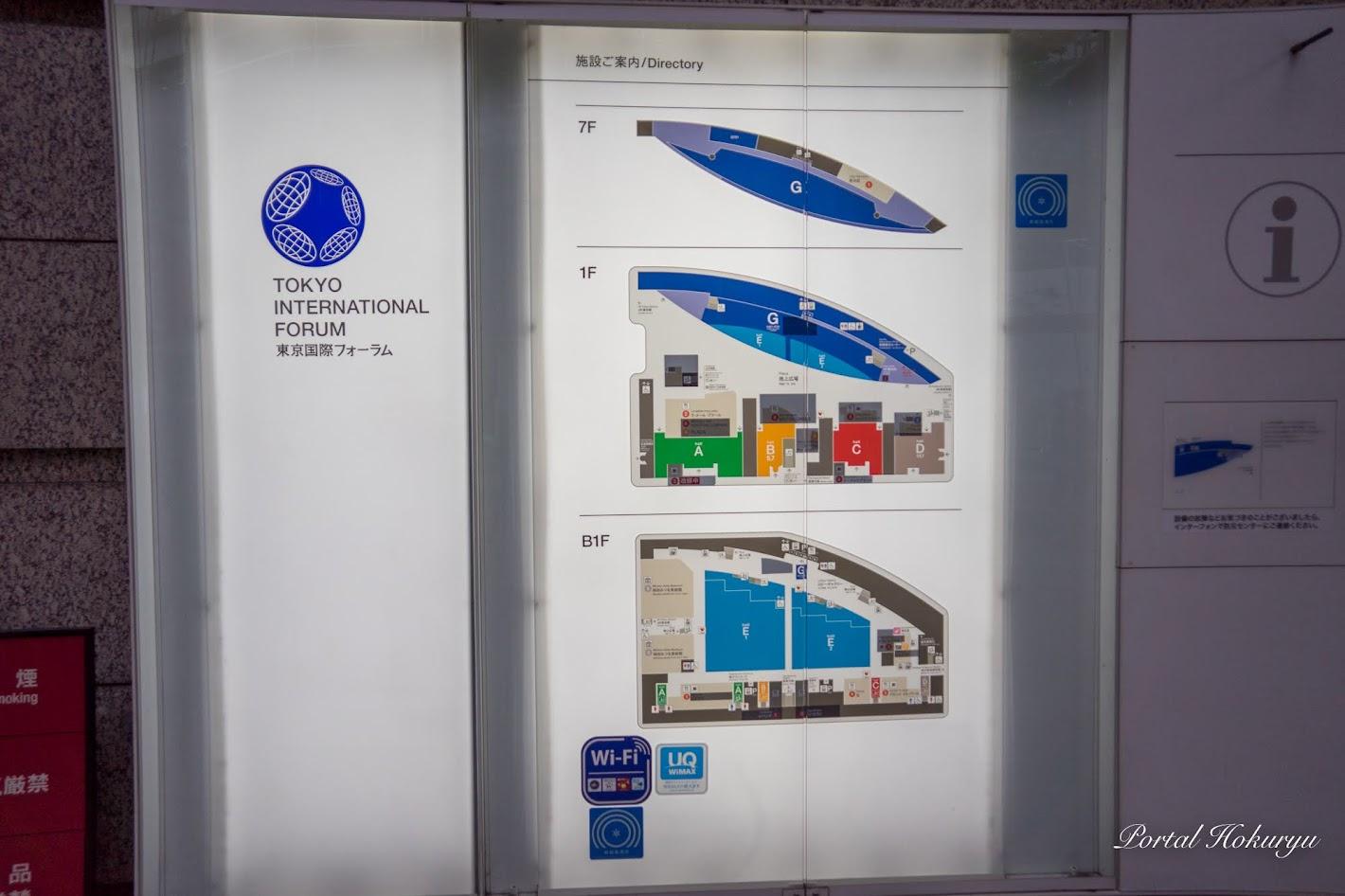 東京国際フォーラム案内図