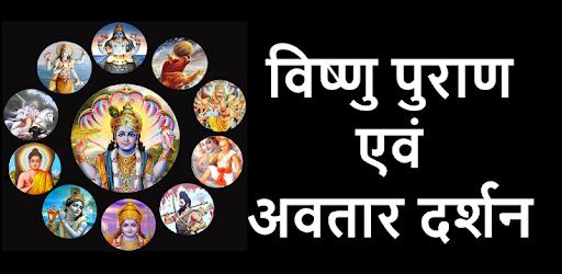 Vishnu Purana In Hindi - Apps on Google Play