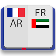 French-Arabic Dictionary Premium
