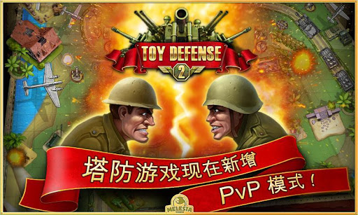 Toy Defense 2 FREE ‒ 战略
