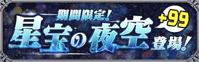星宝の夜空(せいほうのよぞら)