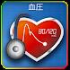 血圧計算機、血圧情報、ログ、乳製品