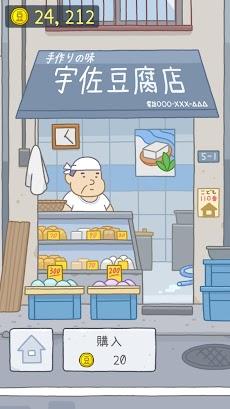 豆腐少女のおすすめ画像5