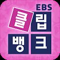 EBS 클립뱅크 icon