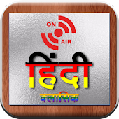 Hindi Classics 24x7 FM Radio