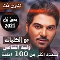 بالكلماااات جميع اغاني وليد الشامي بدون نت 2021 icon