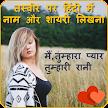 Photo pe Shayari likhne wala App - Hindi Shayari APK