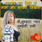 Tải Photo pe Shayari likhne wala App APK