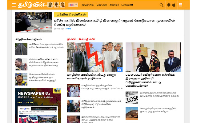 TamilWin - 24 Hours Tamil News Service
