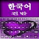 Korean keyboard: Korean language App 2020 Download on Windows