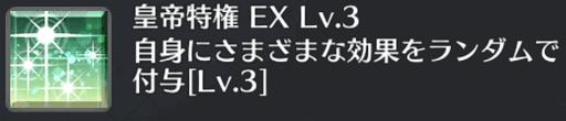 皇帝特権[EX]