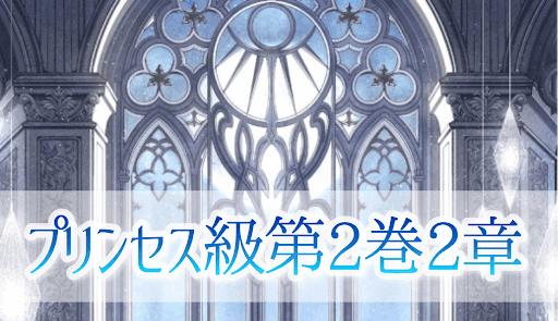 プリンセス級第2巻2章