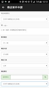 亞東醫院傳送系統 screenshot 2