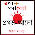 রস+আলো - Rosh Alo prothom alo icon