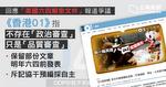 《香港01》反駁六四報道爭議:非「政治審查」是「品質審查」 保留部份文章明年六四前發表 斥記協干預編採自主
