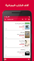 Yaqut – Free Arabic eBooks APK Download – Free Books & Reference APP for Android 2