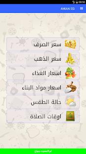 ِAwAn Egypt - náhled