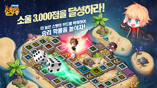 전략마블 소환킹 for Kakao- screenshot thumbnail