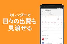 家計簿 マネーフォワード ME 無料で人気の家計簿アプリのおすすめ画像4
