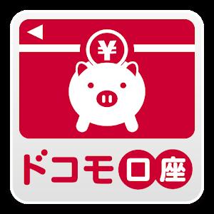 ドコモ口座Visaプリペイドアプリ(OS 4.3~)