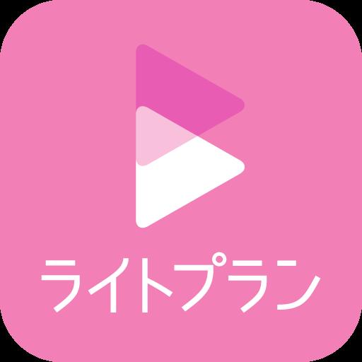 レコチョクBestライトプラン - 邦楽最大級 1500プレイリスト 音楽聞き放題アプリ