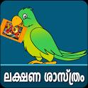 Lakshana Shasthram-Malayalam icon