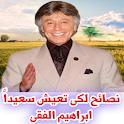 40 نصيحة كى تعيش سعيداً - ابراهيم الفقي icon