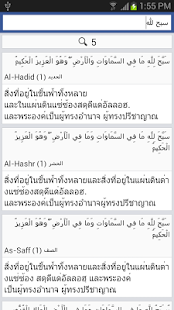 Quran - ภาษาไทย- screenshot thumbnail